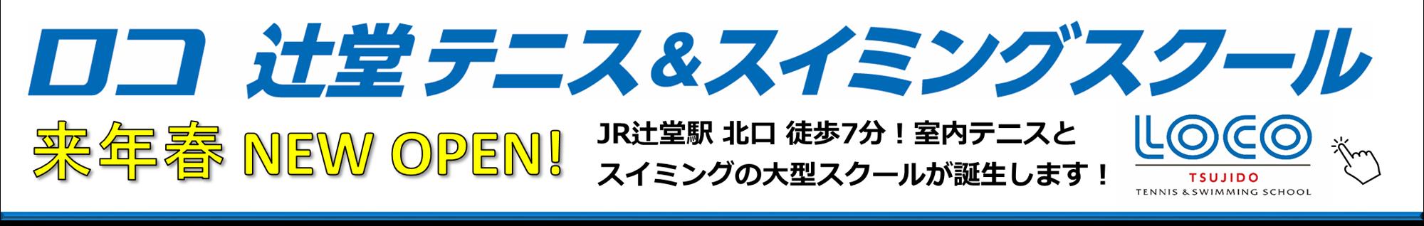 ロコ辻堂 テニス&スイミングスクール 来年春 NEW OPEN